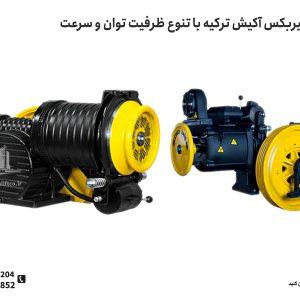 موتور گیربکس آکیش ترکیه با تنوع ظرفیت توان و سرعت