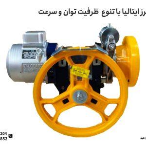 موتور گیربکس ایتال گرز ایتالیا با تنوع ظرفیت توان و سرعت