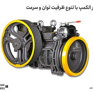 موتور گیربکس سیکور الکمپ ایتالیا با تنوع ظرفیت توان و سرعت