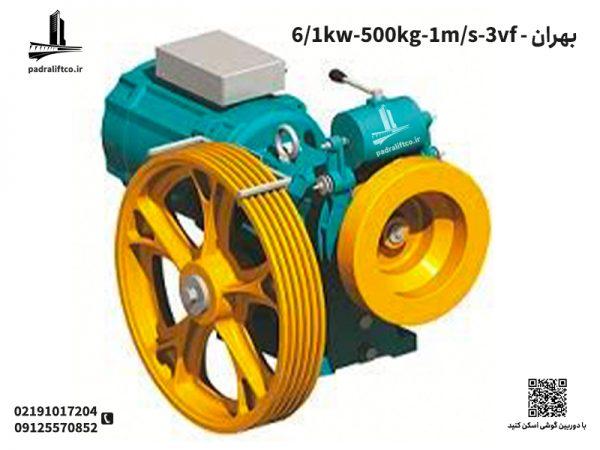 موتور آسانسور بهران 6.1 کیلووات
