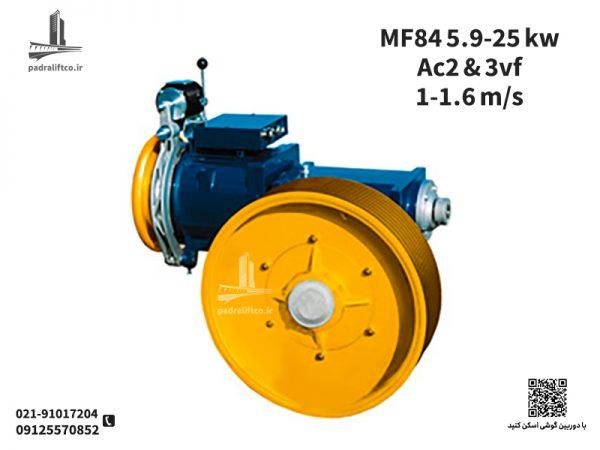 موتور آسانسور 84 MF