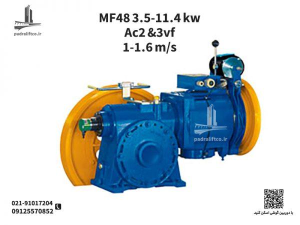 موتور آسانسور mf48