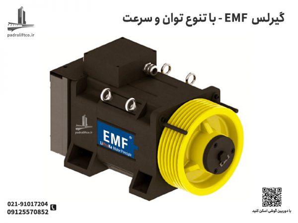 موتور آسانسور گیرلس ای ام اف EMF